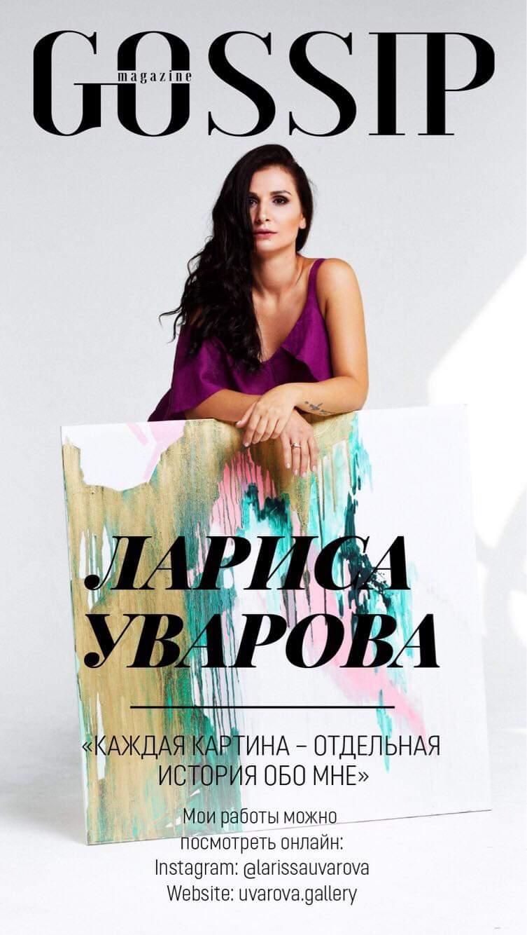 Интервью с художницей Ларисой Уваровой для GLOSSIP Magazine - картины абстракции