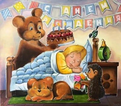 Картина для детской комнаты «С Днем Рождения» купить картину маслом Киев